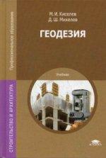 Геодезия (13-е изд.) учебник