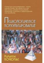 Психологическое консультирование 10-е изд