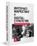 Интернет-маркетинг и digital-стратегии. Принципы эффективного использования