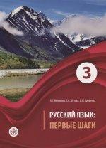 Русский язык: первые шаги. Часть третья