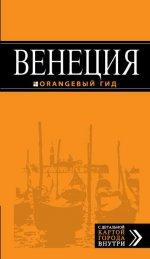 Венеция: путеводитель + карта. 5-е изд., испр. и доп