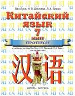 Китайский язык 7кл Прописи к учебнику