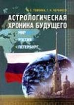 Астрологическая хроника будущего. Мир, Россия, Петербург