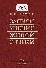 Записи учения живой этики, Т.3