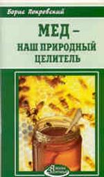 Мед - наш природный целитель