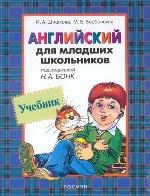Английский для младших школьников. Учебник. Часть 1