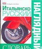 А. Гавира. Итальянско-русский наглядный словарь