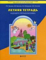 Летняя тетр. будущего третьеклассника ФГОС