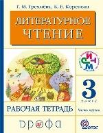 Литературное чтение 3кл [Р/т] ч1 РИТМ