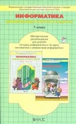 Информатика 1кл [Методич. рекоменд.] ФГОС