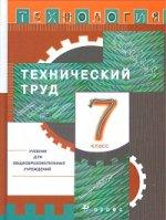 В. Г. Дмитриева. **Технический труд 7кл [Учебник]