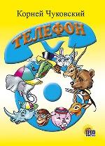 К. И. Чуковский. Картонка: Телефон (голубой)