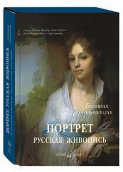 Портрет. Русская живопись