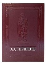 А.С. Пушкин ( Николай Николаевич Скатов  )