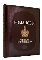 Романовы. 300 лет служения России/ручной переплет ( И. Н. Божерянов  )