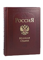 Россия. Великая судьба ( Сергей Вячеславович Перевезенцев  )
