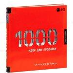 1000 идей для продаж. От логотипа до бренда