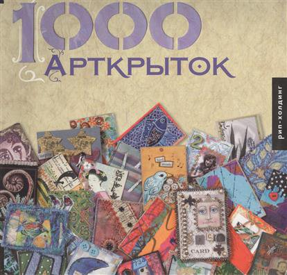 1000 Арткрыток