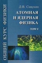 Общий курс физики Т.5 Атомная и ядер Уч. пос.в 5 т