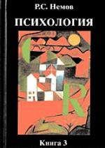 Кн.3 Психология: Психодиагностика