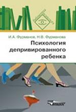 Р. С. Немов. Психология депривированного ребенка