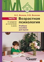 Мерем Забатовна Биболетова. Возрастная психология ч2: От младшего шк. возраста