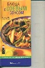 Блюда с соевым соусом