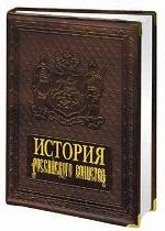 История российского воинства ( Алексей Гладкий  )