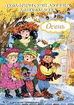 Экологический дневник дошкольника: Осень