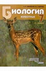 Биология 7кл Животные [Учебник] Владос