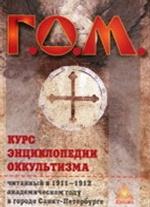 Курс Энциклопедии оккультизма Г.О.М