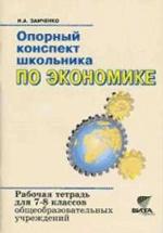 Обложка книги Экономика 7-8кл Опорный конспект [Рабочая тетрадь]