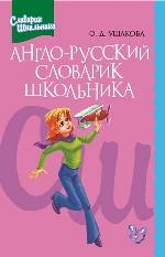 А-Р словарик школьника