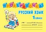 Проверялочка: Русский язык 1кл