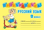 Проверялочка: Русский язык 2кл