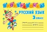 Проверялочка: Русский язык 3кл