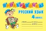 Проверялочка: Русский язык 4 класс