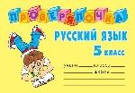 Проверялочка: Русский язык 5класс