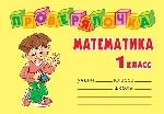 Проверялочка: Математика 1кл