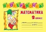 Проверялочка: Математика 2кл