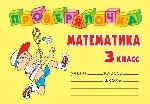 Проверялочка: Математика 3кл