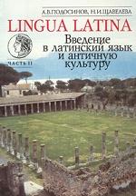 Введение в латинский язык и античную культуру 2ч