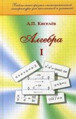 Алгебра. Часть 1. Учебное пособие