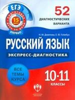 ЕГЭ Русский язык 10-11кл [52 диагност.вар.]