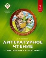 Е. И. Матвеева. Литературное чтение 3кл
