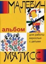 """Малевич и Матисс"" альбом.Чуракова Н.А78пг"