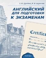 CD.Английский д/подготовки к экзаменам