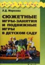 Сюжетные игры-занятия и подвиж.игры в детском саду