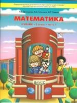 Математика 2кл [Учебник ч1,ч2,ч3 Комплект] ФГ ч.1