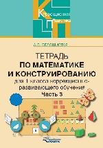 Анна Витальевна Белошистая. Тетр. по математике и конструиров. 1кл ч3